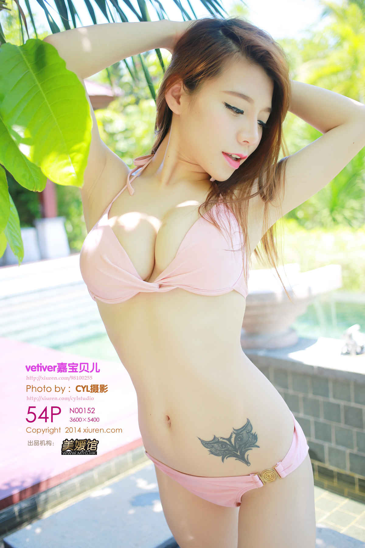 XiuRen-N00152-vetiver-cover.jpg