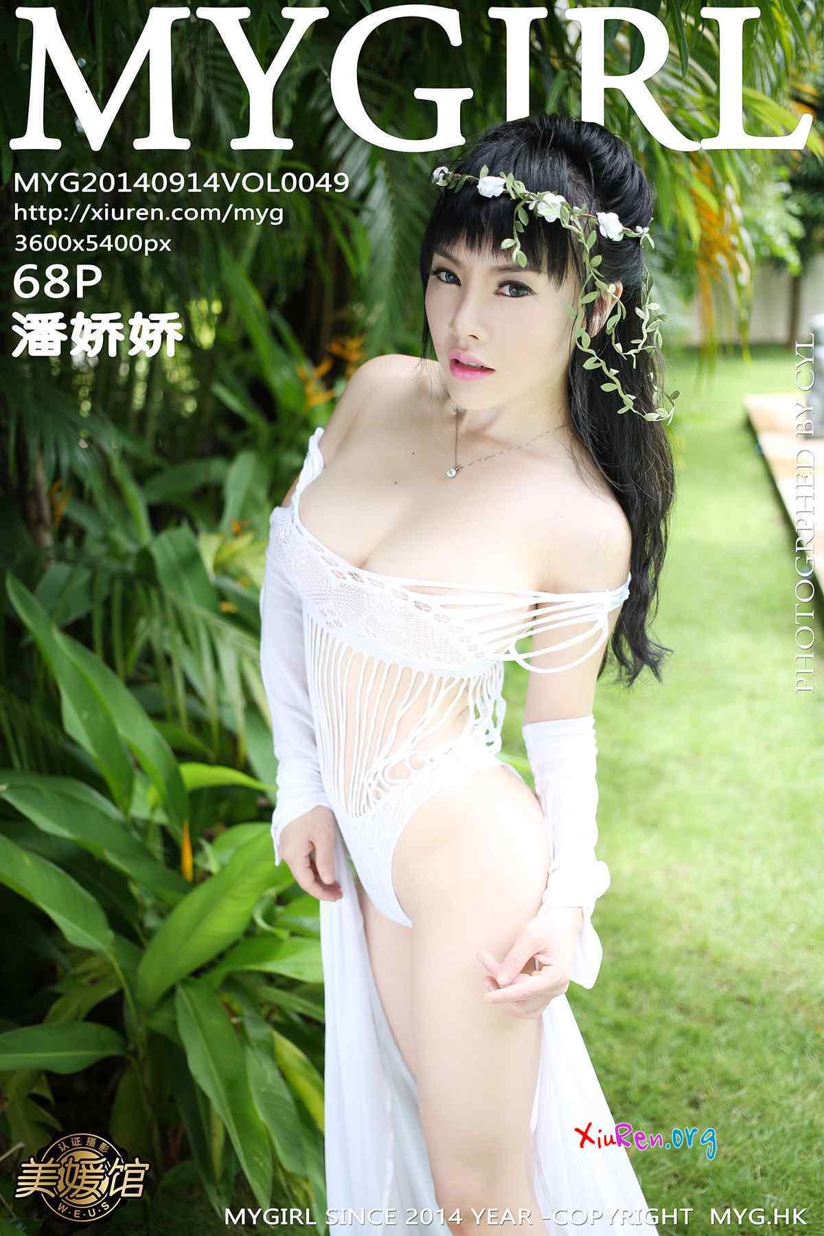 mygirl-049-cover.jpg