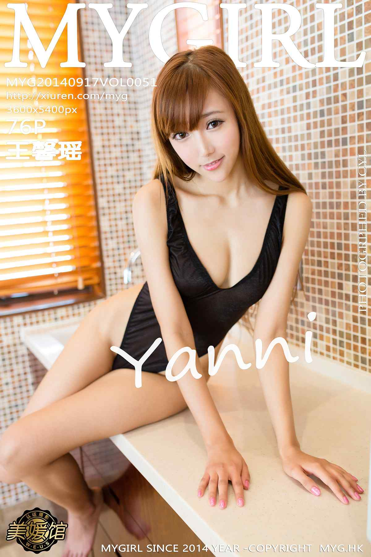 mygirl-051-cover.jpg