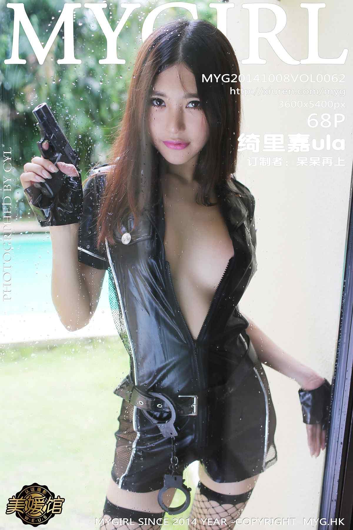 mygirl-062-cover.jpg