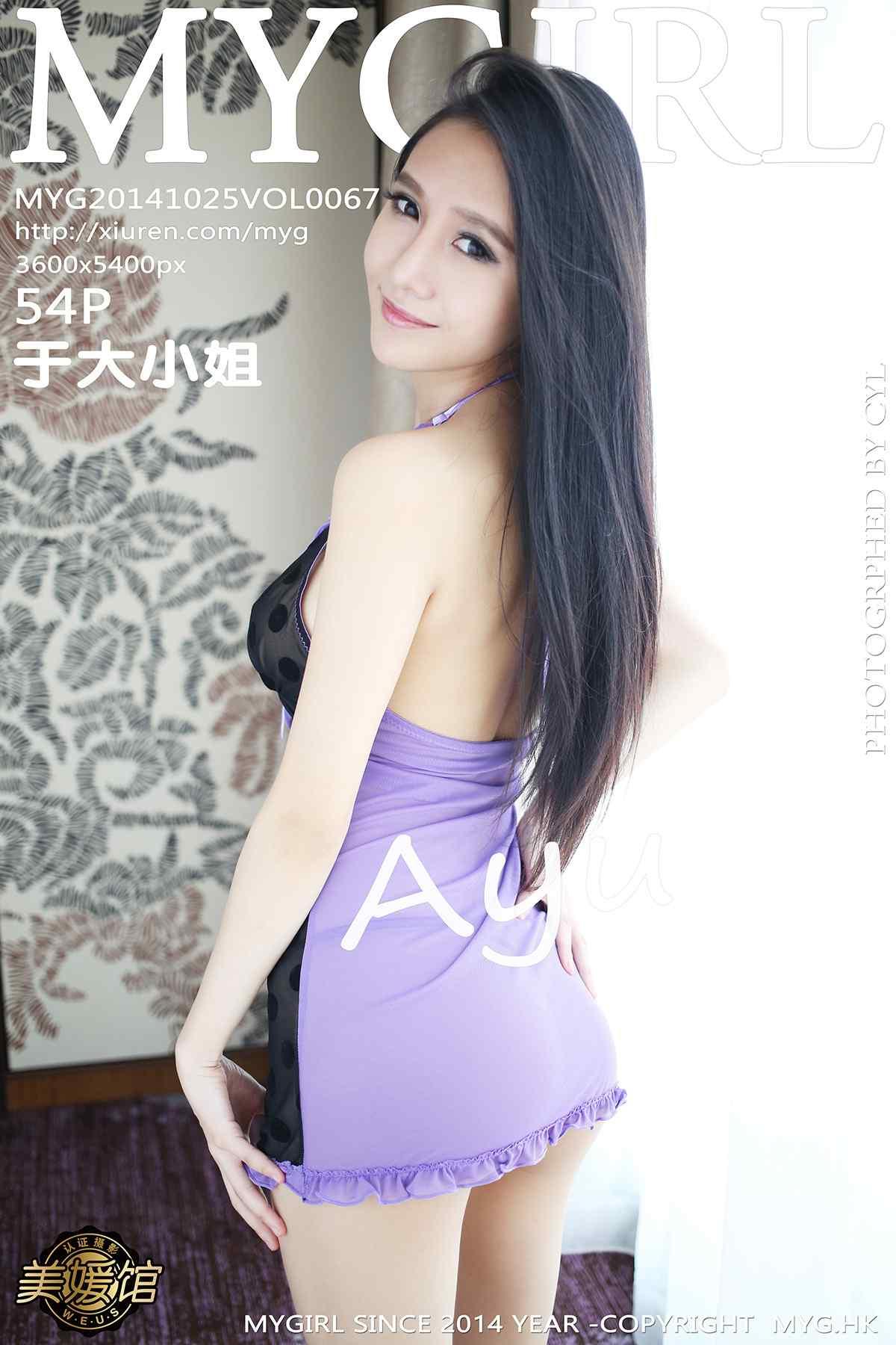 mygirl-067-cover.jpg