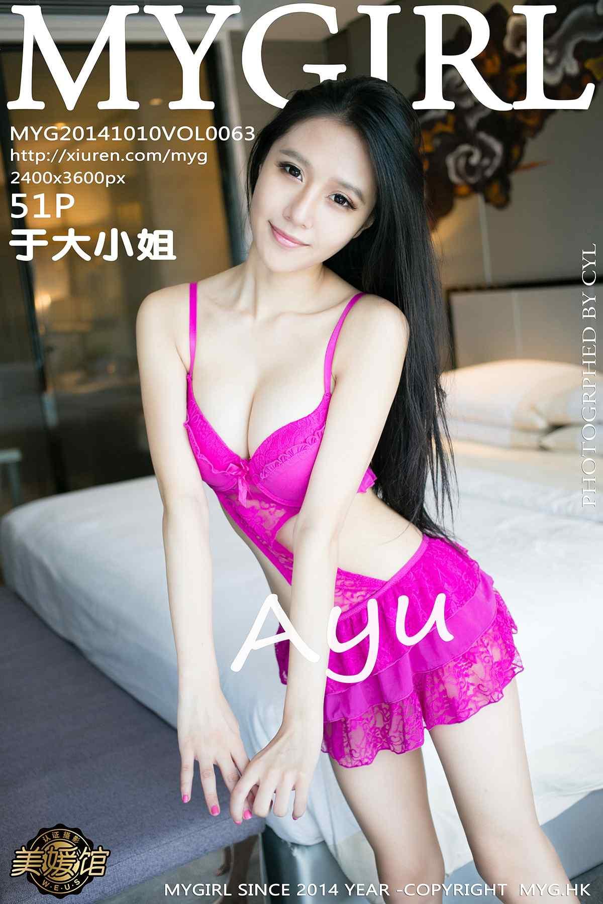 mygirl-063-cover.jpg