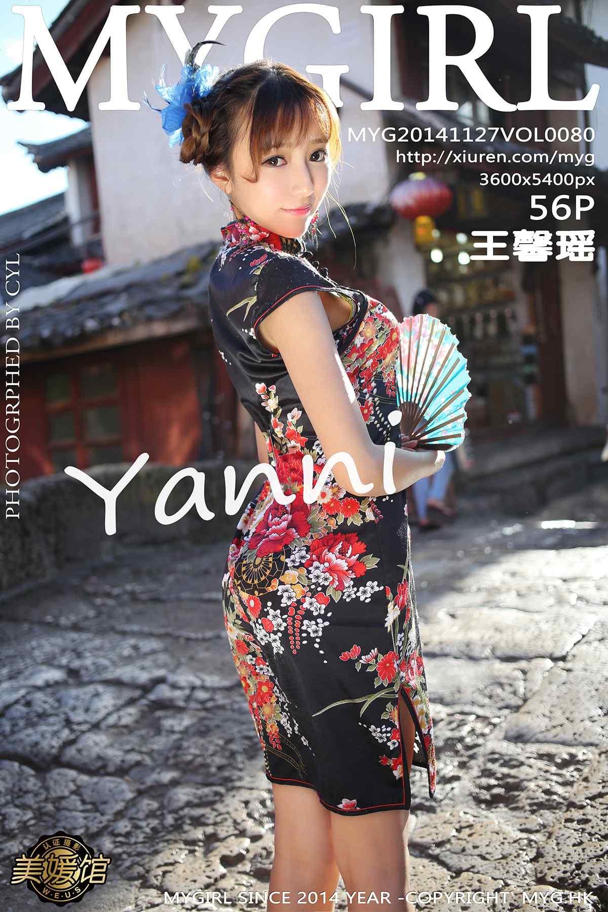 mygirl-080-cover.jpg