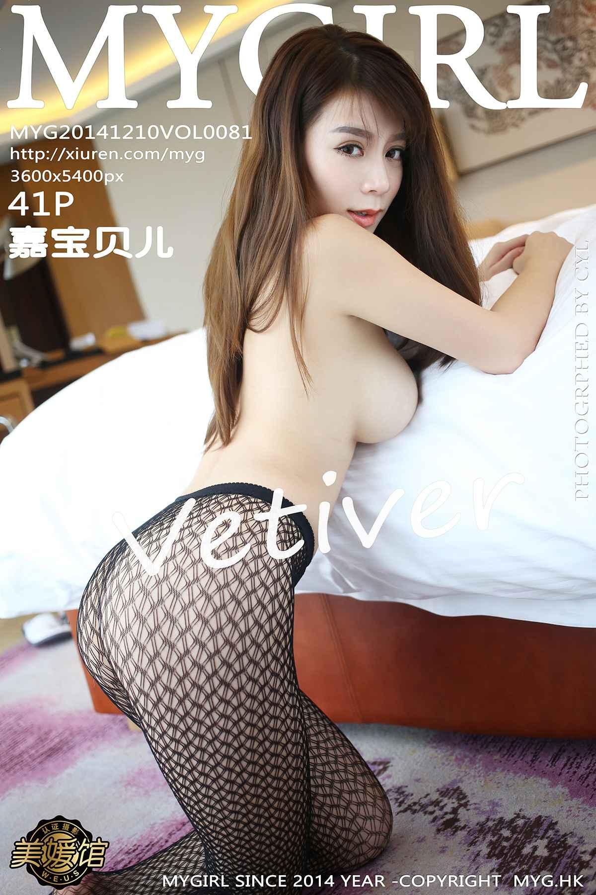mygirl-081-cover.jpg