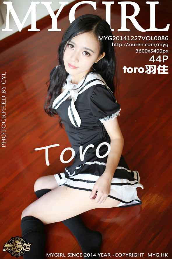 mygirl-086-cover.jpg