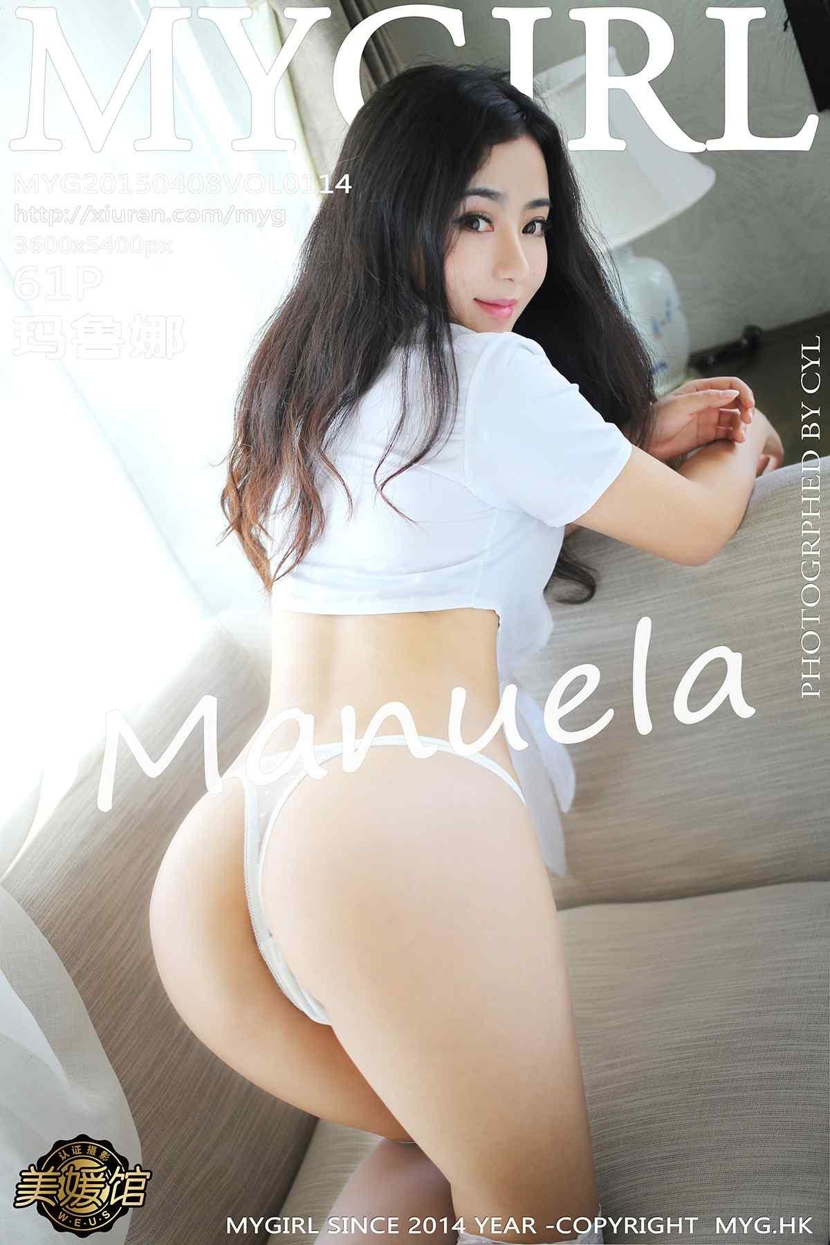 mygirl-114-cover.jpg
