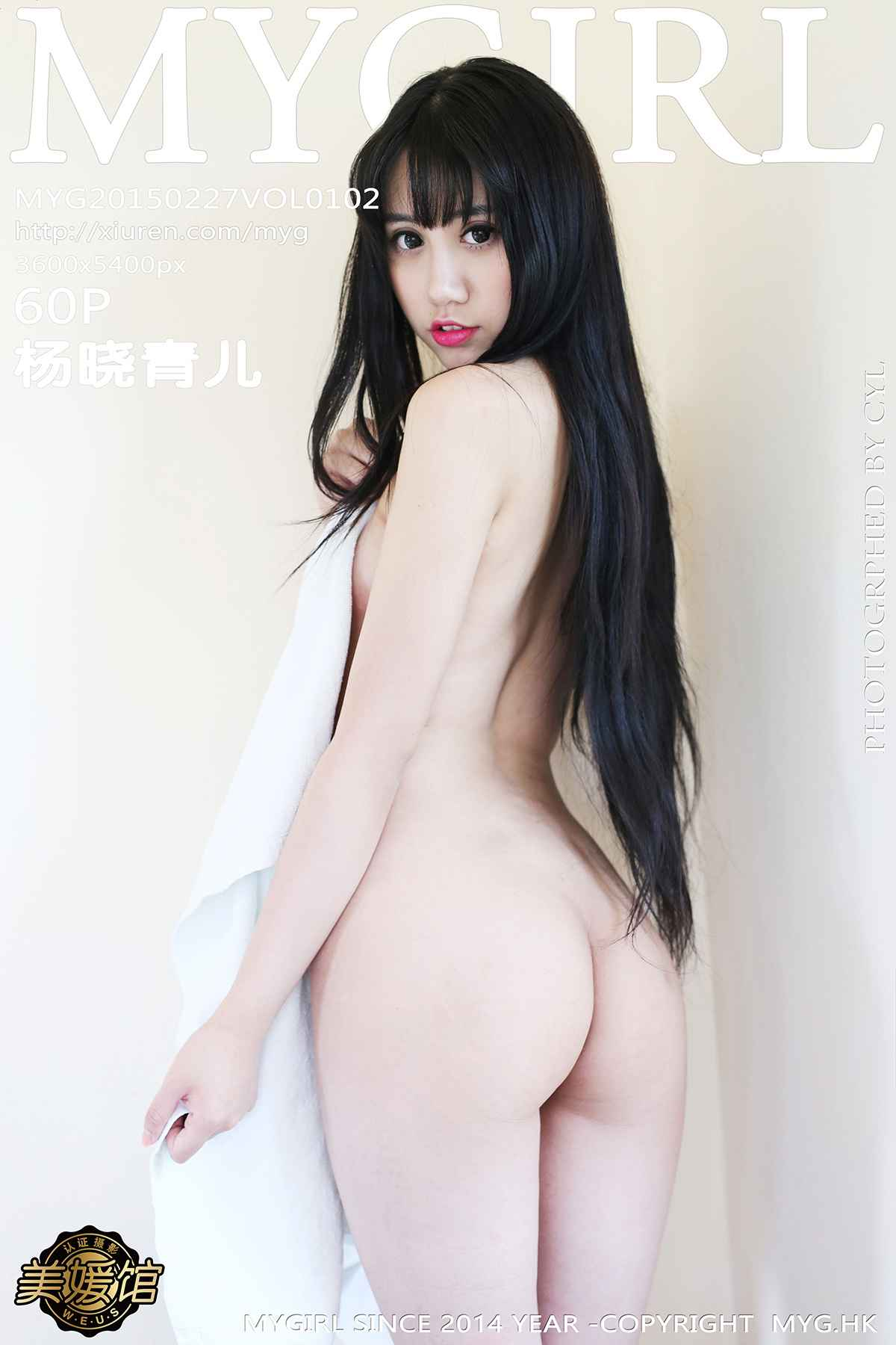 mygirl-102-cover.jpg
