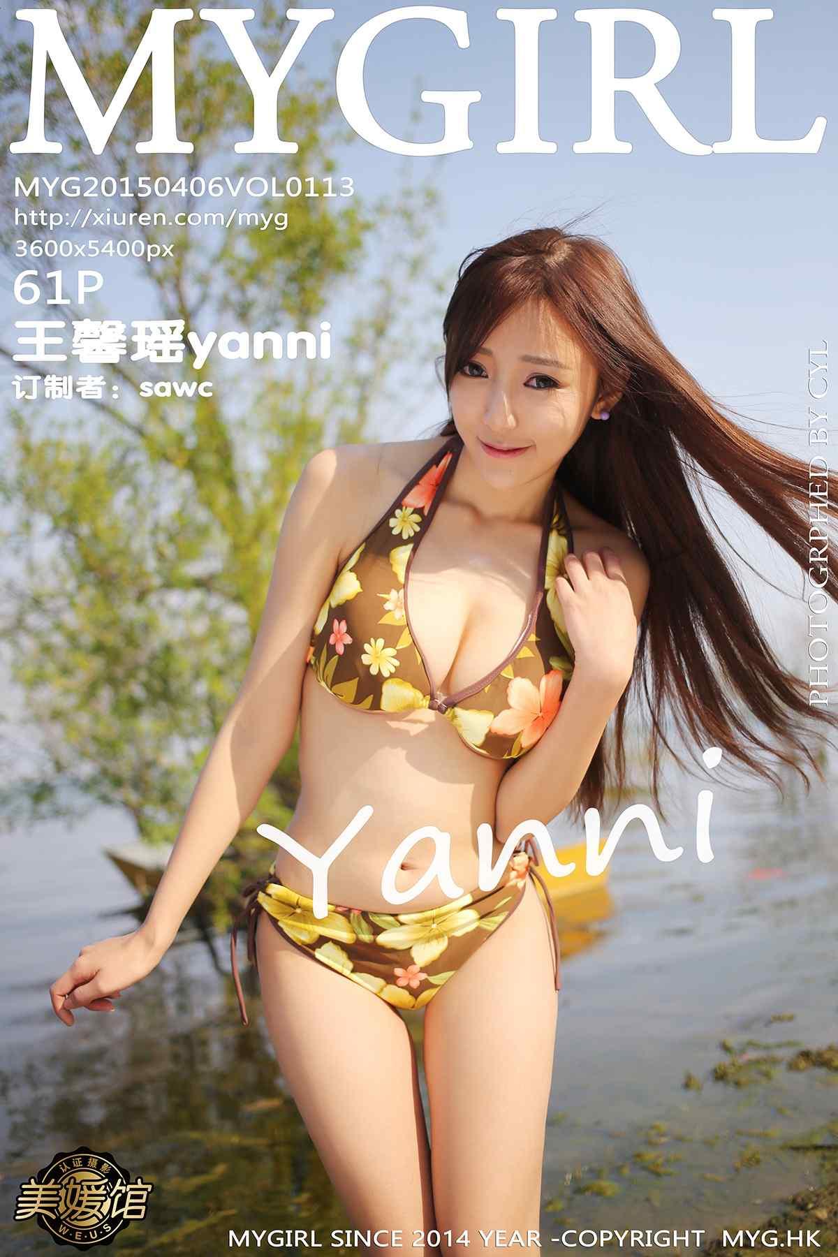 mygirl-113-cover.jpg