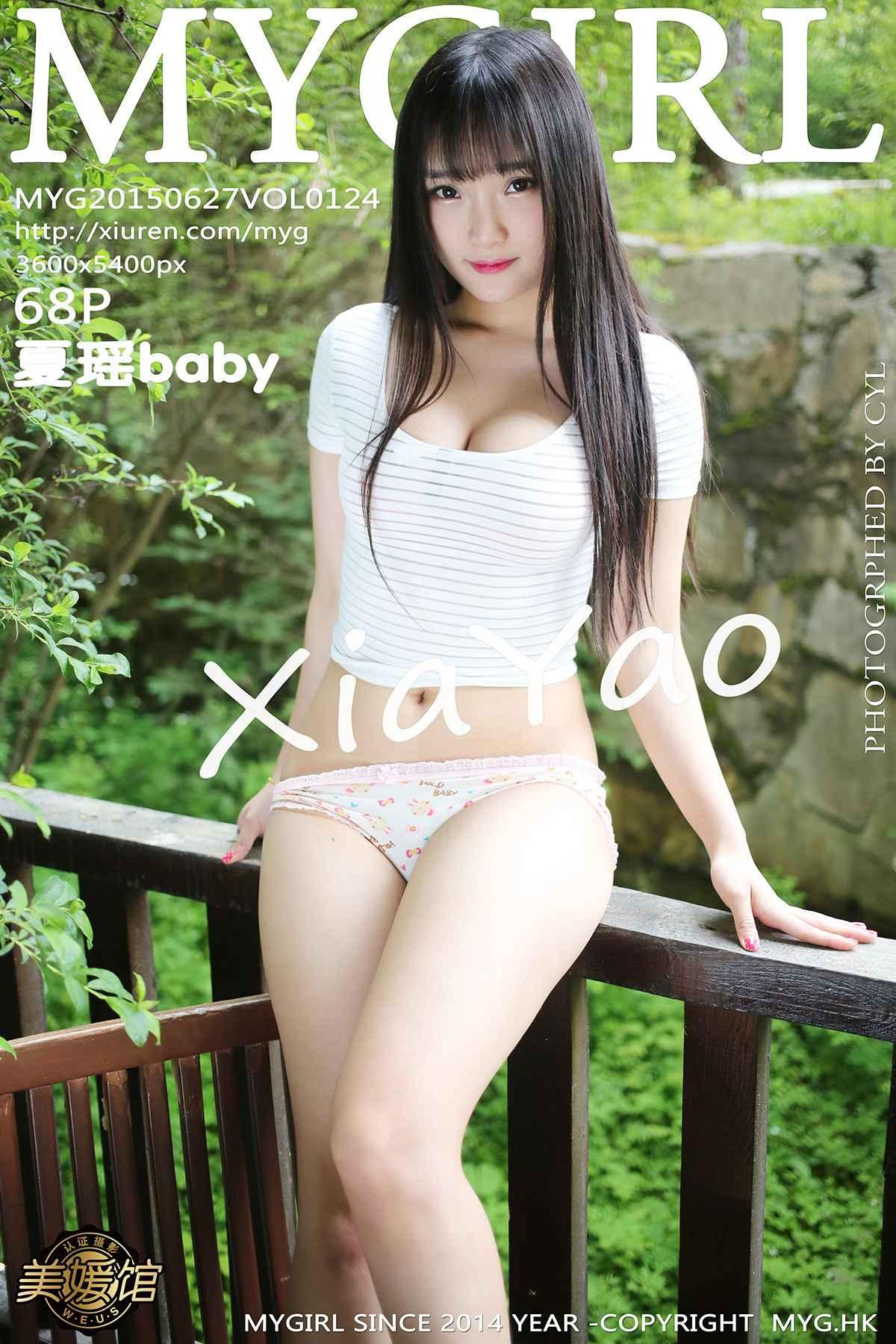 mygirl-124-cover.jpg