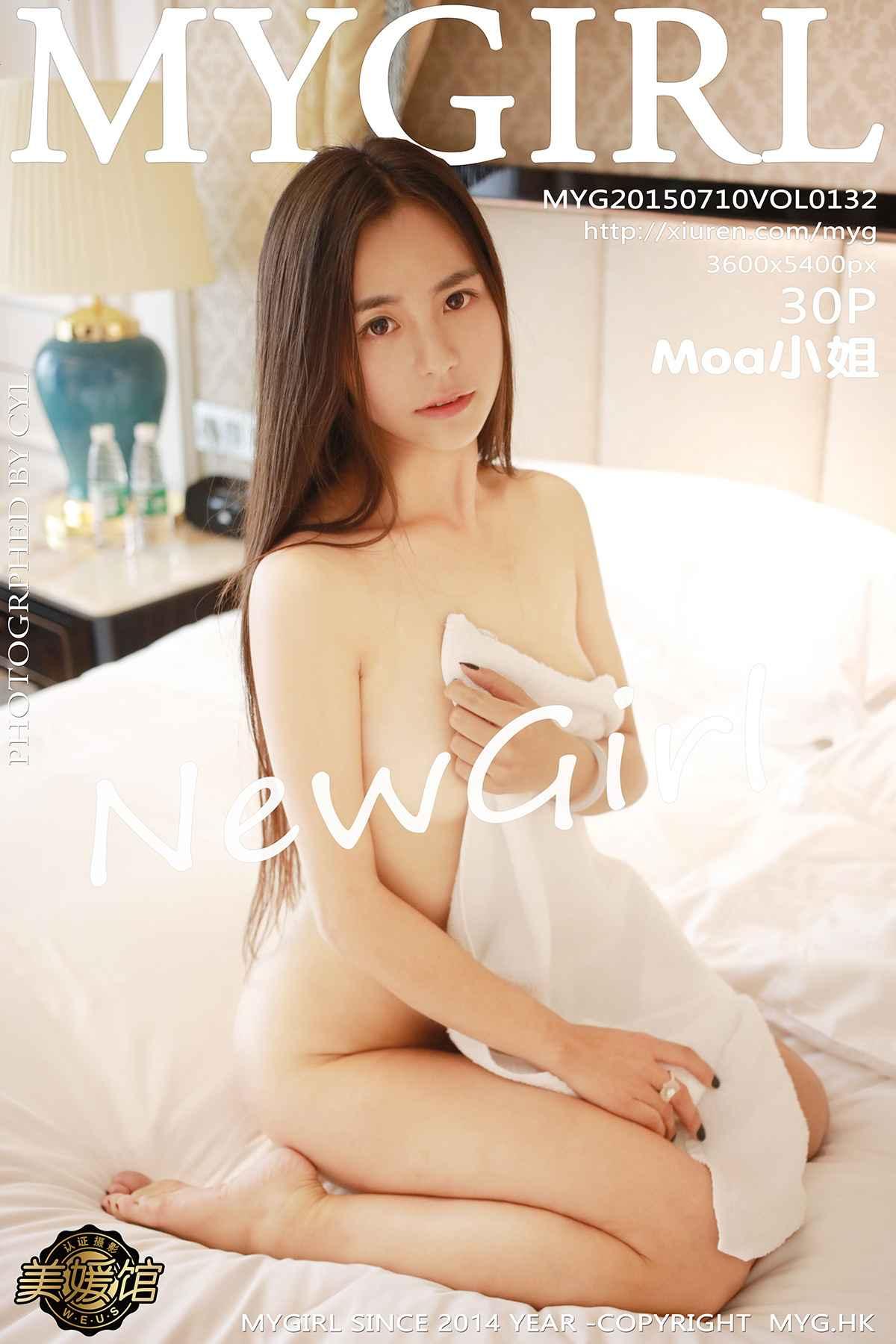 mygirl-132-cover.jpg