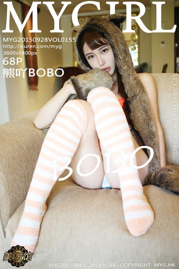 mygirl-155-cover.jpg