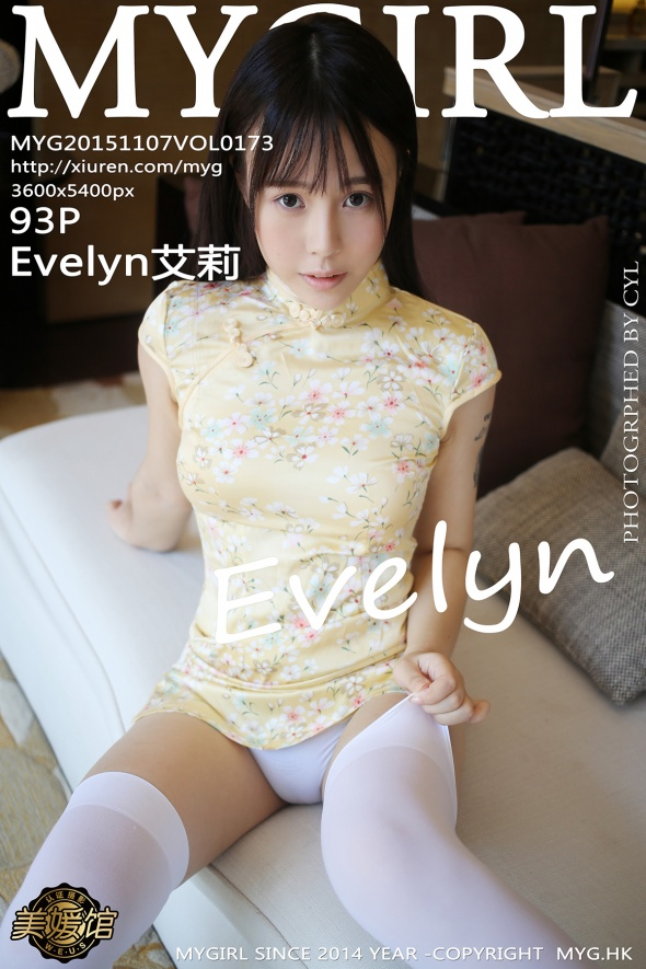 mygirl-173-cover.jpg
