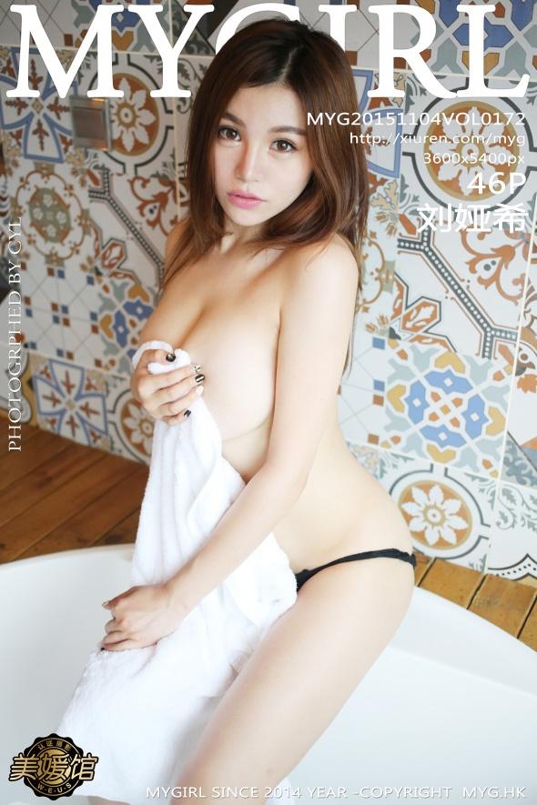 mygirl-172-cover.jpg