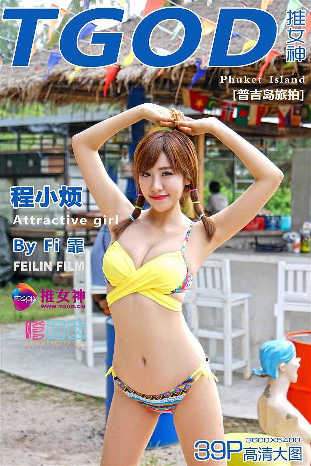 tgod-chengxiaofan-001-cover.jpg
