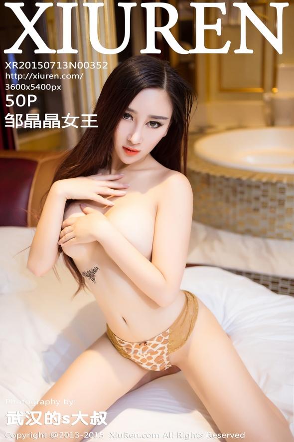 XiuRen-N00352-cover.jpg
