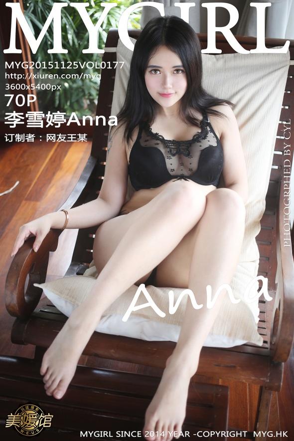 mygirl-177-cover.jpg
